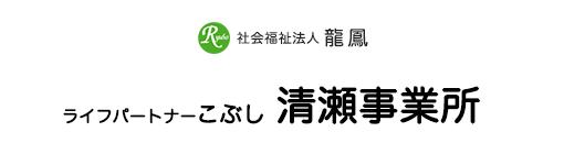 ライフパートナーこぶし 清瀬事業所 – 社会福祉法人 龍鳳