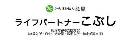 ライフパートナーこぶし – 社会福祉法人 龍鳳
