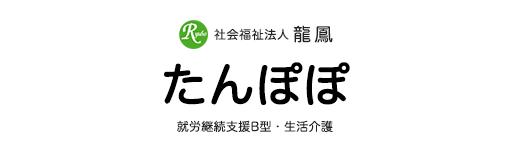 たんぽぽ – 社会福祉法人 龍鳳